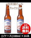 秋田県 わらび座 田沢湖ビール ヴァイツェン 330ml 24本 1ケース CL