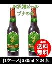 秋田県 わらび座 田沢湖ビール ブナの森 330ml 24本 1ケース CL