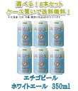 [新潟県 エチゴビール] ホワイトエール 350ml×6本