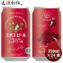 新潟県エチゴビールレッドエール350ml×24本