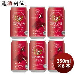 [新潟県 エチゴビール] レッドエール 350ml×6本 ☆