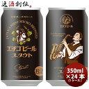 [新潟県 エチゴビール] スタウト 350ml×24本