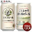 新潟県エチゴビールこしひかり越後ビール350ml×24本
