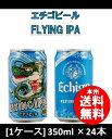 エチゴビール FLYING IPA 缶 350ml 24本 (1ケース) 2016年9月27日〜28日お届け 【ケース販売】