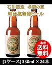 東京都 石川酒造 多摩の恵 明治復刻地ビール 330ml ×...