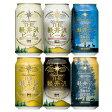 [浅間高原ビール] 飲み比べ350ml×24本セット 【6種類、各4本】 (クリア、ダーク、ヴァイス、ブラック、プレミアムクリア、プレミアムダーク)