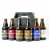 6本COEDO コエドビール 333ml × 6本セット 小江戸ビール(伽羅2:瑠璃1:紅赤1:白1:漆黒1)クラフトビール 飲み比べセット 本州送料無料 地ビール