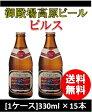【ケース販売】御殿場高原 ピルス 500ml 15本 瓶 1ケース CL