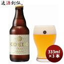 COEDO コエドビール 白 瓶 333ml×3本