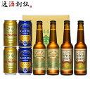 三重県伊勢角屋麦酒詰合セットSKPKA?341セットクラフトビール地ビール※直送のため他商品と注文不可