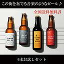 ※欠品中につき3月以降のお届け この街を奏でる音楽のようなビール 飲み比べ 6本セット クラフトビール 地ビール ギフト 贈答 送料無料 ビール ギフト ビール...