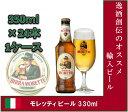 父の日 プレゼント ギフト 【1ケース販売】イタリアビール モレッティ ビール 瓶 330ml 24本 クール便指定は別途324円
