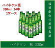 【1ケース販売】[キリンビール]ハイネケン ロングネック瓶 330ml 24本 1c/s