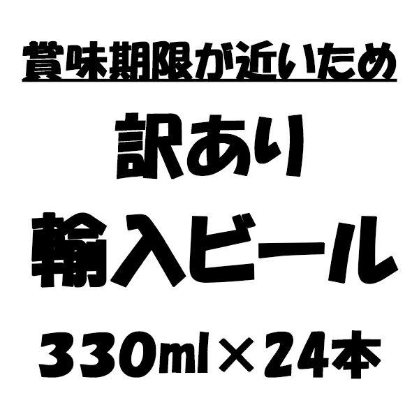 父の日 プレゼント ギフト 【賞味期限1か月未満】訳あり 輸入ビール 330ml×24本