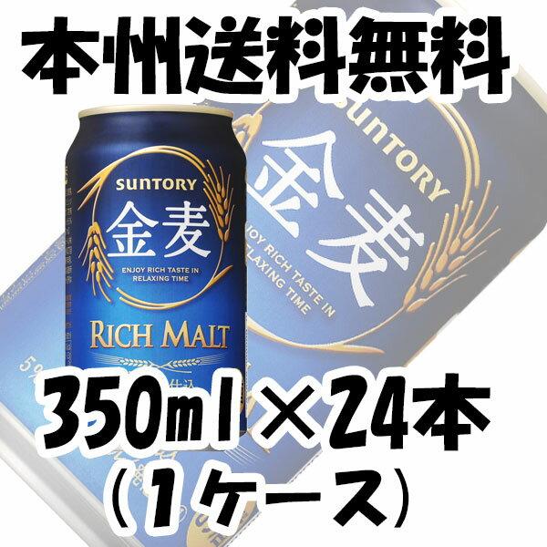 サントリー 金麦 350ml 24本 (1ケース...の商品画像