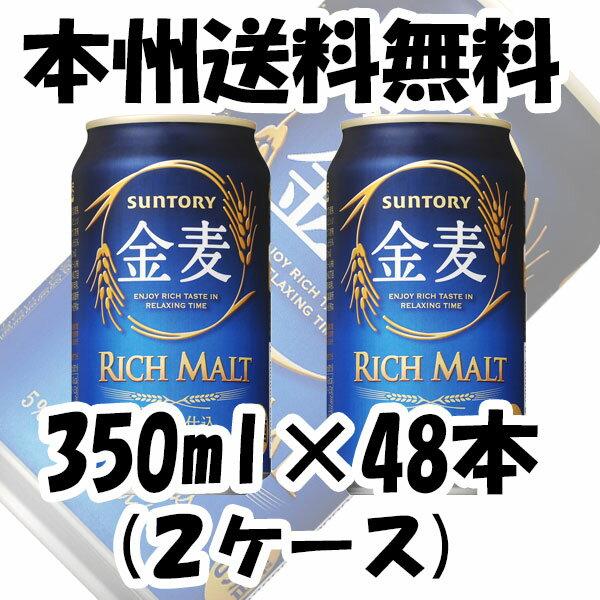 敬老の日 ギフト サントリー 金麦 350ml ...の商品画像