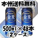 [サントリー] 金麦 500ml 48本 (2ケース)