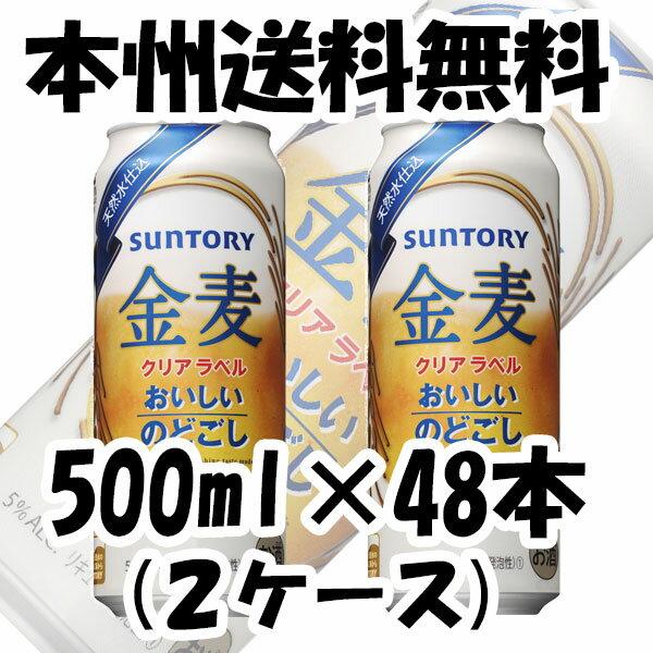 サントリー 金麦 クリアラベル 500ml×48...の商品画像