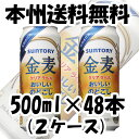 【ケース販売】サントリー 金麦 クリアラベル 500ml×48本(2ケース)