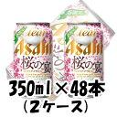 ビール 新ジャンル クリアアサヒ 桜の宴 350ml 48本 2ケース アサヒ beer 期間限定 2月2日以降のお届け