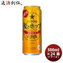 [サッポロ] 麦とホップ The gold 500ml 24本 (1ケース)