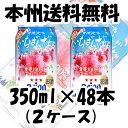 アサヒ オリオンいちばん桜オリオンビール 350ml 48本 (2ケース) 1月6日〜7日お届け 【ケース販売】