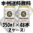 [海外ブランド] レーベンブロイ 350ml 48本 (2ケース)