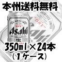 【ギフト包装 のし可】[アサヒビール] スーパードライ 350ml×24本(1ケース)