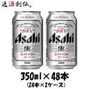 【クーポン配布中】[アサヒビール] スーパードライ 350ml×48本(2ケース)