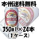 [キリン] ラガービール 350ml 24本 (1ケース)