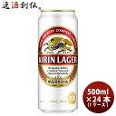 [キリン] ラガービール 500ml 24本 (1ケース)