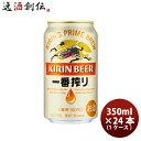 [キリン] 一番搾り 350ml 24本 (1ケース)