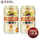[キリン] 一番搾り<生> 350ml 48本 (2ケース)