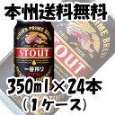 [キリン] 一番搾り スタウト 350ml 24本 (1ケース)