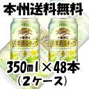 一番搾り 若葉香るホップ 350ml 48本 (2ケース) キリン 期間限定 【ケース販売】