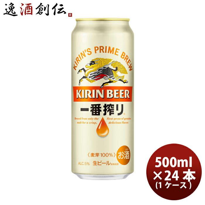 [キリン] 一番搾り<生> 500ml 24本 (1ケース)
