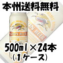 [キリン] 一番搾り 500ml 24本 (1ケース)