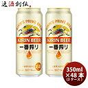 [キリン] 一番搾り<生> 500ml 48本 (2ケース)