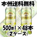 キリン 一番搾り 若葉香るホップ 500ml 48本 (2ケース) 期間限定 3月21日〜22日お届け 【ケース販売】