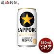 【ギフト包装 のし可】[サッポロビール] 黒ラベル 350ml×24本(1ケース)