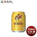 [サッポロ] エビス 250ml 24本 (1ケース)