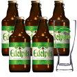 エーデルピルス 瓶 305ml ×5本セット ×4個 (グラス付) 1ケース ECショップ限定 11月29日〜30日お届け 【ケース販売】