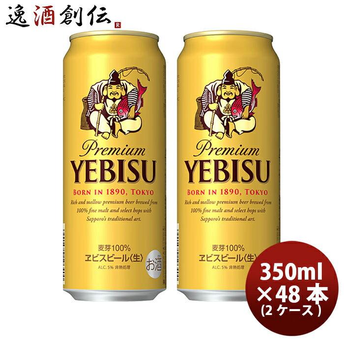 サッポロ エビス 500ml 48本 (2ケース...の商品画像