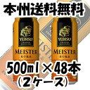 サッポロ エビス マイスター 6缶 500ml 48本 (2ケース) ヱビス マイスター 【ケース販売】