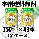 キリン パーフェクトフリー 350ml 48本 2ケース クール便指定不可 【ケース販売】