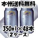 [キリン] 澄みきり 350ml×48本(2ケース)