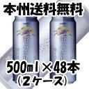 [キリン] 澄みきり 500ml×48本(2ケース)