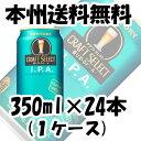 サントリー クラフトセレクト IPA (インディア・ペールエール) 缶 350ml 24本 (1ケース) 本州送料無料 【ケース販売】