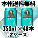 サントリー クラフトセレクト IPA (インディア・ペールエール) 350ml 48本 (2ケース) 本州送料無料  【ケース販売】