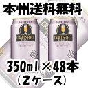 サントリー クラフトセレクト ウィートエール 350ml 48本 (2ケース) 本州送料無料  【ケース販売】